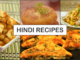 Hindi Recipes - An Unlimited Recipe Reference for Delicious Indian Food.